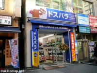 ドスパラ アキバ中央通り店