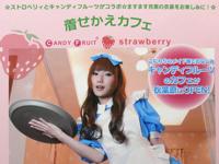 キャンディフルーツ☆ストロベリィ