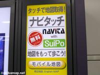 ナビタッチ NAVITA(ナビタ) with SuiPo