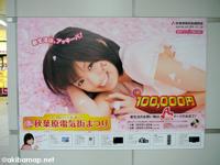 「春の秋葉原電気街まつり」のアッキーナ(南明奈)ポスター