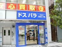 ドスパラ アキバ中古ロード店