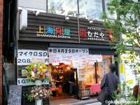 上海問屋 秋葉原店
