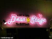 DearStage (ディアステージ/でぃあすてーじ) DEMPAビル店