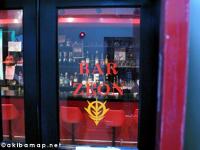 モビルスーツBAR ZEON店(モビルスーツバー・ジオン店)