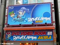 BuleLamm AKIBA (ブルーラムアキバ) 近日OPEN