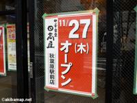 日高屋 秋葉原駅前店 11/27 オープン