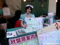 2009年も神田明神にメイドさんの無料案内所