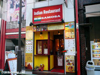 インド本場料理 SAMOSA(サモサ) 秋葉原店 − カレー・インド料理