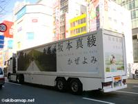 坂本真綾 Original 6th ALBUM 「かぜよみ」の広告トラック