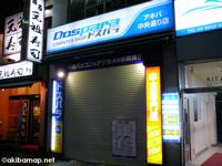 ドスパラ アキバ中央通り店が1/15をもって閉店