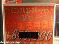 ファミコンカセットフルコンプ1051本 販売再開 → 速攻売約済