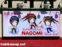 妹系かふぇばー NAGOMI (いもうと系カフェバー なごみ) 3/5オープン