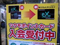 「ツクモeX.ポイントカード」でヤマダ電機とポイントが相互利用可能に
