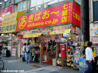 あきばお〜七號店(7号店)  − 電脳雑貨・バラエティグッズ