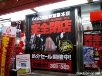 石丸電気 本店がリニューアルのため、ゲーム・ホビー館は統合のため閉店へ