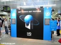 UQ WiMAX体験イベント@JR秋葉原駅