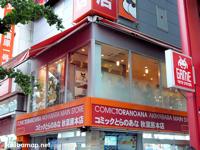 とらのあな秋葉原本店2階の「Cafe with Cat」が5/17(日)をもって閉店