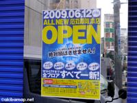 石丸電気本店 5/25より休店 → 現在改装中 → 6/12リニューアルオープン