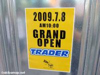 トレーダー本店が移転  新本店 7/8(水) 10:00 グランドオープン
