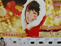 「アッキーバに願いを。」 2008 秋葉原 冬の電気街まつり開催