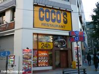 COCO'S ココス 秋葉原店