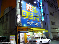 ソフマップ 秋葉原中古パソコン1号店
