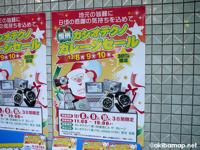 恒例 カシオテクノ ガレージセール 12/8(月)〜12/10(水)