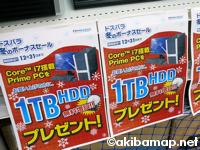 ドスパラ Core i7搭載 Prime PCに 1TB HDDプレゼント