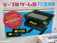 テーブルゲーム型 FC互換機