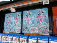 セガゲームセンター 秋葉原2店舗で 「初音ミク祭」開催中
