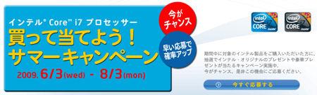 インテル® Core™ i7 プロセッサー 買って当てよう!サマー・キャンペーン
