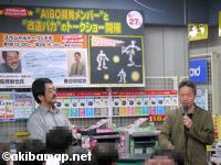 """ツクモロボット王国 「""""AIBO開発メンバー""""と""""改造バカ""""のトークショー」 【レポート】"""