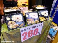 昭和食堂の美味しい手作り弁当 260円