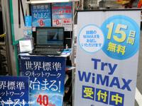 ツクモパソコン本店 「UQ WiMAX」コーナー&テスト用貸し出し「Try WiMAX」展開中