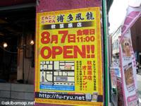 とんこつらーめん 博多風龍 秋葉原店  8/7オープン