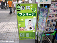 癒楽 Yuraku − マッサージ店