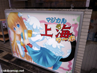 マジカル上海ターボ − アジアンゲームパーツのお店