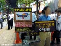 ヨドバシAkiba ルイーダの酒場(すれ違い通信) OPEN