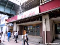 「あきば味の六花選」の6店舗 7/31をもって閉店