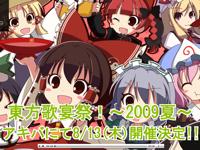 夏コミ前日、アキバで東方Project onlyフェスティバル開催!