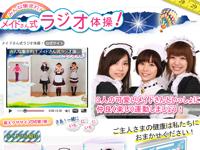 萌え系エクササイズDVD『〜みんな集まれ!〜メイドさん式ラジオ体操!』発売
