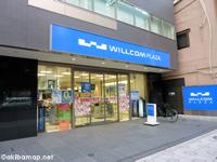 ウィルコムプラザ秋葉原  − ウィルコム端末・携帯電話のサポートセンター