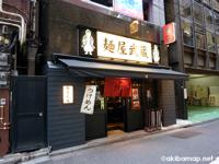 麺屋武蔵 武仁  − ラーメン・つけめん