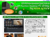 zigsowで日本HPのハイクラス・ミニタワーPCのレビューアー募集