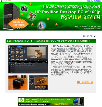 HP Pavilion Desktop PC e9160jp スペシャルレビュー