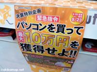 マウスコンピューター秋葉原ダイレクトショップで 「最大10万円キャッシュバックキャンペーン」を実施中 〜9/23