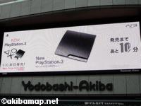 新型PS3スリム 発売カウントダウンイベント前の様子@ヨドバシAkiba
