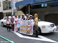 アキバスタンプラリー2009夏 アキバ夢の国イベント開催