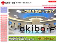 """10/1 """"アキバにふさわしい展示・イベント""""のある献血ルーム「akiba:F」オープン"""