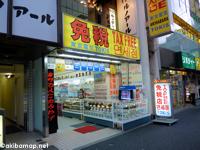 東京電気商会 AKIHABARA TOKiS  − 免税店・TAX FREE SHOP